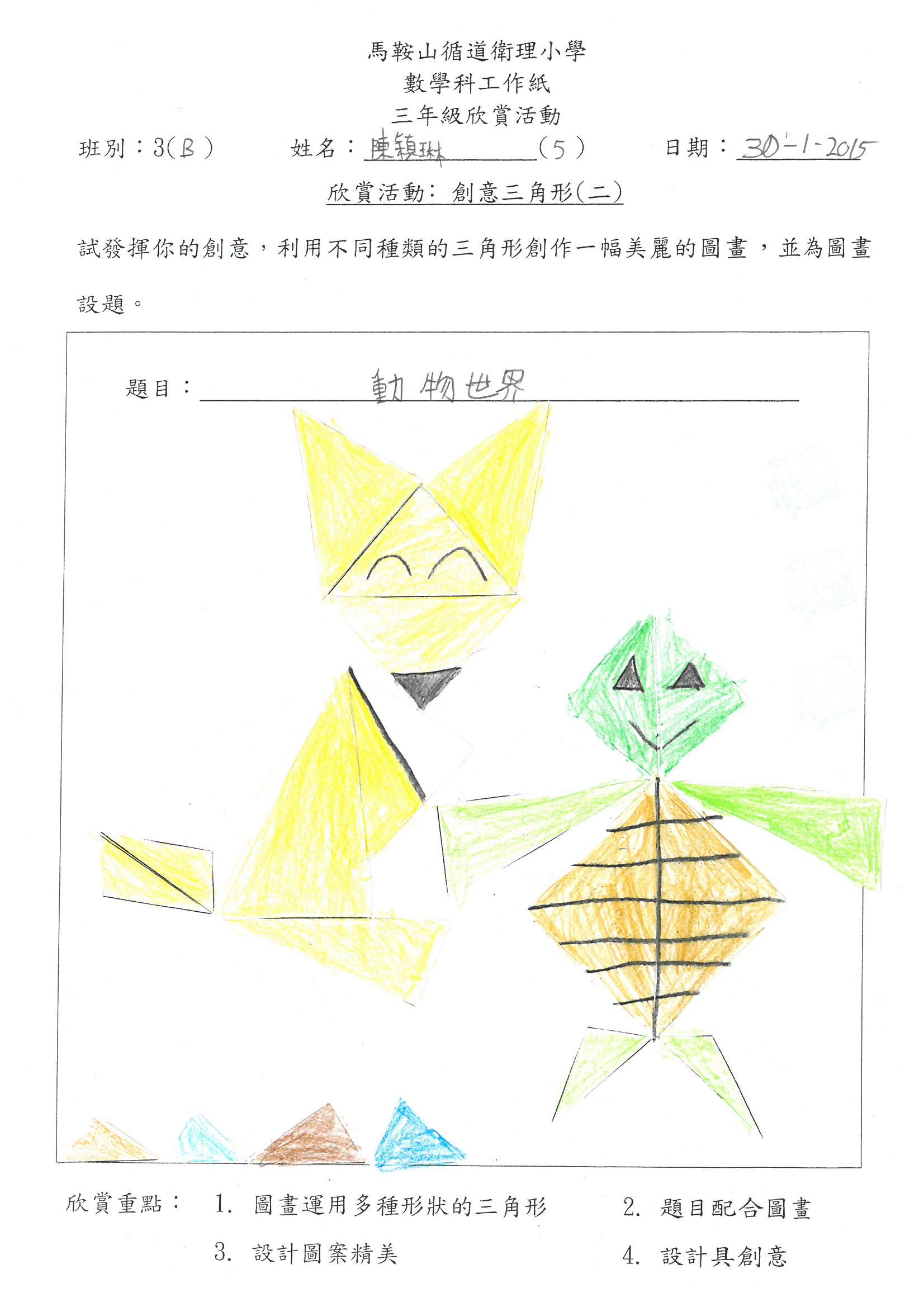 创意三角形 (二)   动物世界